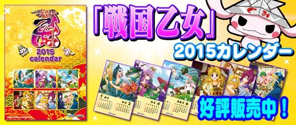 戦国乙女カレンダー