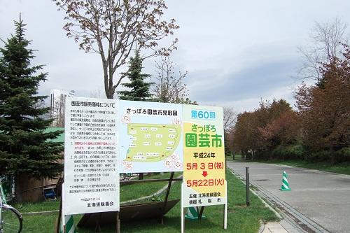 中島公園入口