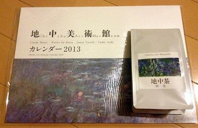calendar2013.jpg