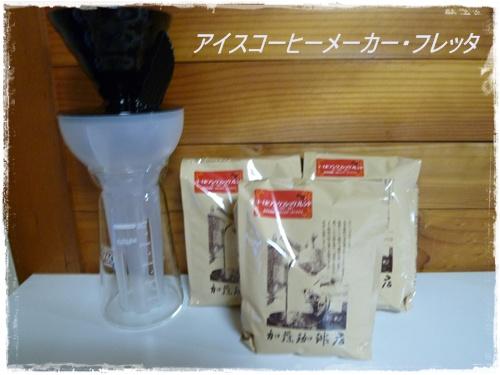 アイスコーヒーメーカー・フレッタ
