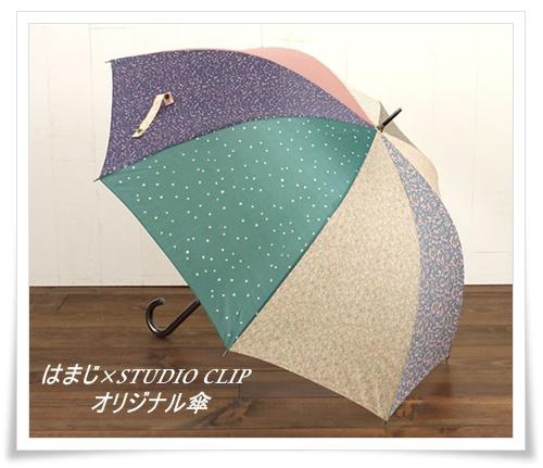 はまじ×STUDIO CLIPオリジナル傘