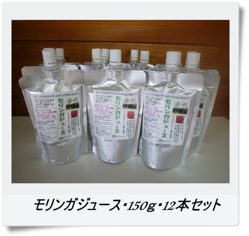 モリンガジュース・150g・12本セット