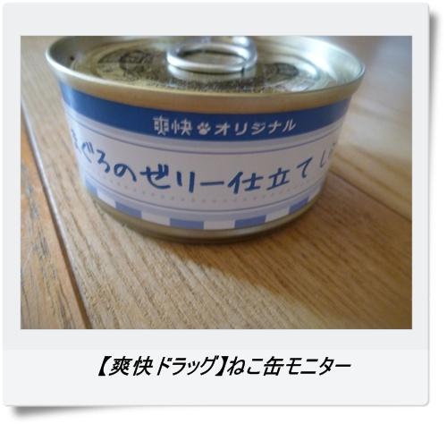 【爽快ドラッグ】ねこ缶モニター