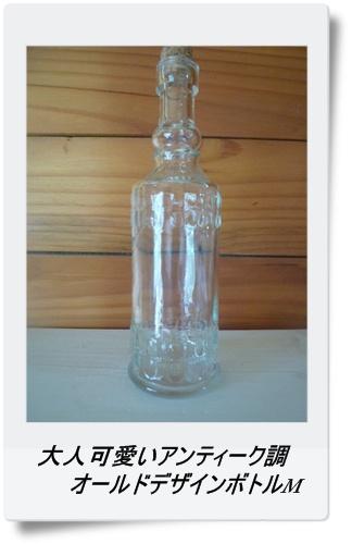 オールドデザインボトルM