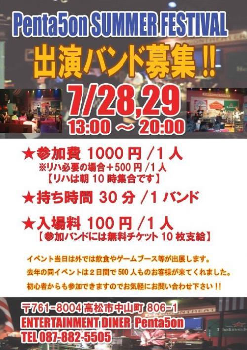 Penta5on12窶吝、上ヵ繧ァ繧ケ蜻顔衍_convert_20120710084911