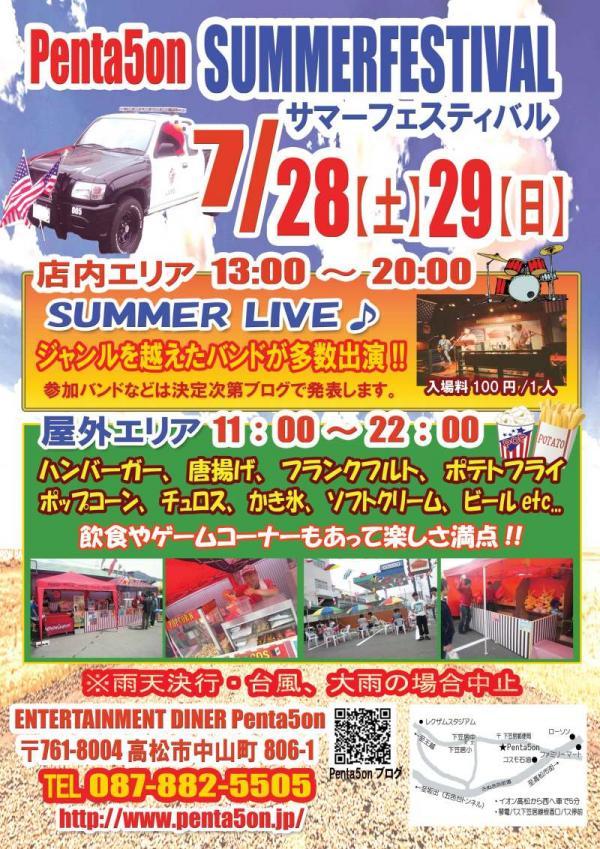 Peeta5on螟上ヵ繧ァ繧ケ2012_convert_20120721153559[1]