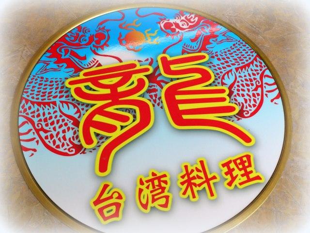 弘前 田園 台湾料理 龍