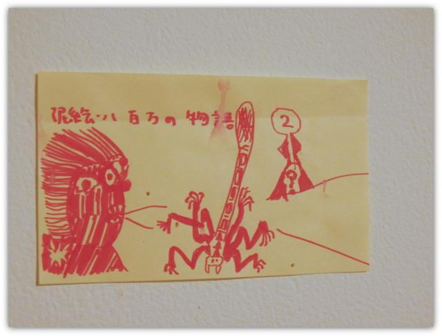 淺井裕介 個展 八百万の物語 強く生きる 繰りかえす 国際芸術センター青森