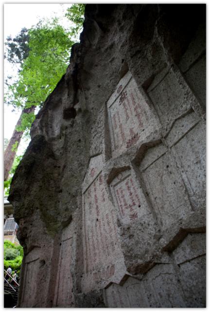 山形県 山寺 宝珠山 立石寺
