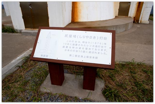 青森県 東通村 尻屋崎灯台 まぼろしの灯台 白亜の灯台 レンガ造り