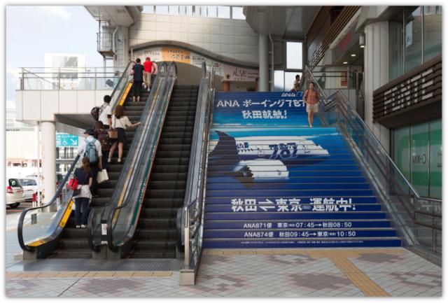 秋田駅 ステーションビル Topico トピコ