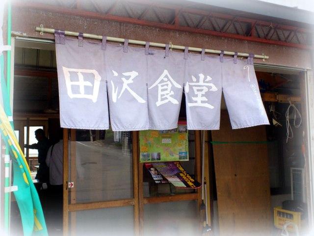 青森 弘前 常盤野 田沢食堂 田沢旅館 温泉