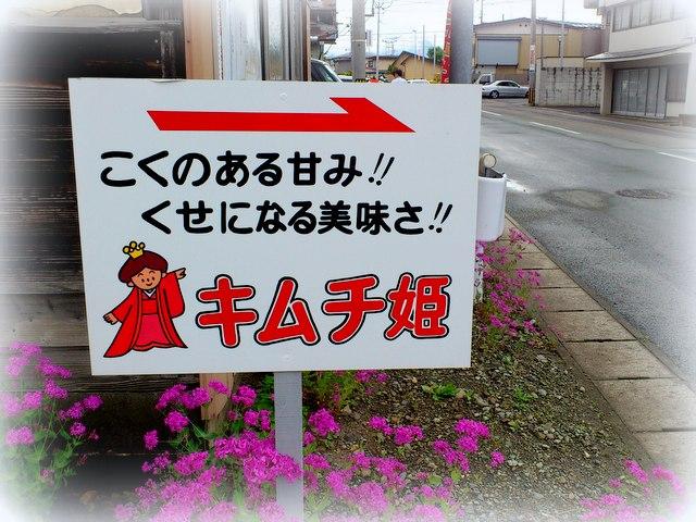 山形県 神町駅