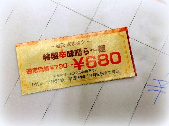 青森 浪岡 麺匠 あまねや 特製辛味噌ら~麺