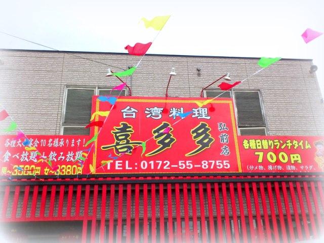 弘前 台湾料理 喜多多 弘前店