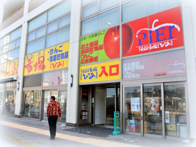 青森市 駅前 活彩市場 ぴあ 越田商店