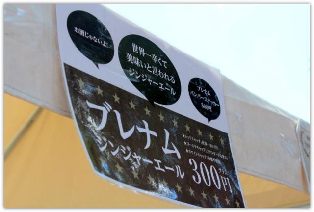 HAKKODA GARAGE 2012 AUTUMN 青森県 八甲田 世界一辛くて美味いと言われるジンジャーエール ブレナム ジンジャーエール