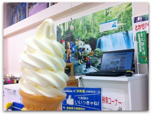 バニラ&ヨーグルトミックスソフト 十和田