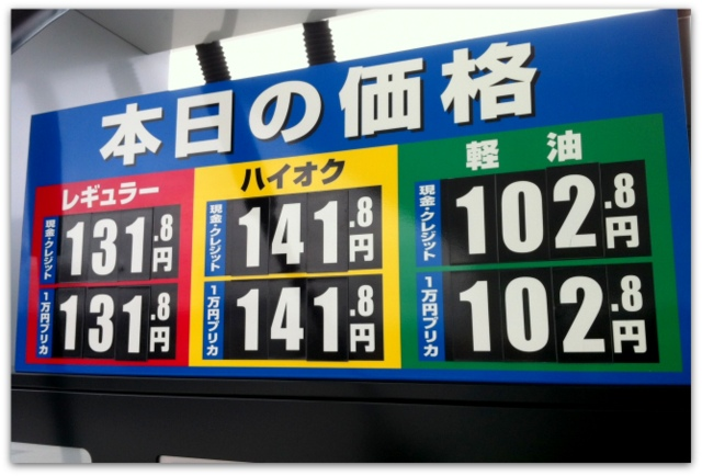 秋田県 大館市 ガソリンスタンド