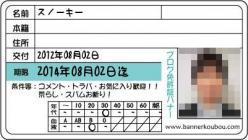 口座開設用免許証写真