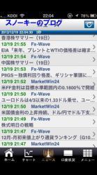 ライブスター証券iPhone