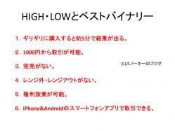 HIGH・LOWとベストバイナリー