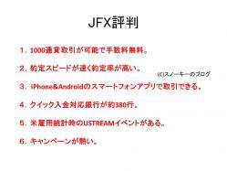 JFX評判