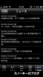 SBIトレードiPhoneアプリ3ニュース