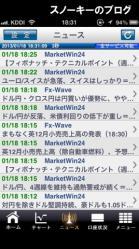 ライブスターFXiPhone