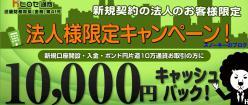 ヒロセ通商法人口座キャンペーン
