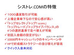 シストレ.COMの特徴