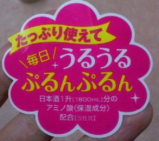 菊正宗 うるおう日本酒の化粧水 スキンケアローション