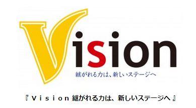 vision_20130126065501.jpg