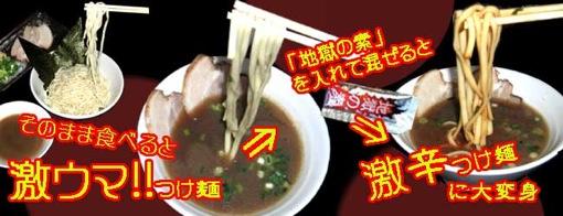 地獄つけ麺2