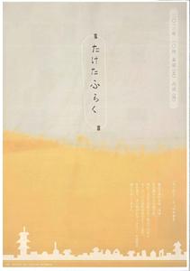 taketafuraku.jpg