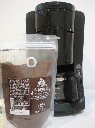アスカの有機コーヒー