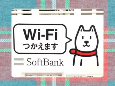 Wi-Fiアンテナ設置