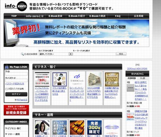 【info zero】インフォゼロ・2ティア対応 現金報酬の無料レ・ートスタンド