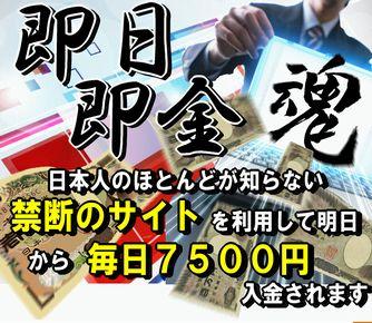 即日即金魂!日本人のほとんどが知らない禁断のサイトを利用して毎日7500円が入金されます。