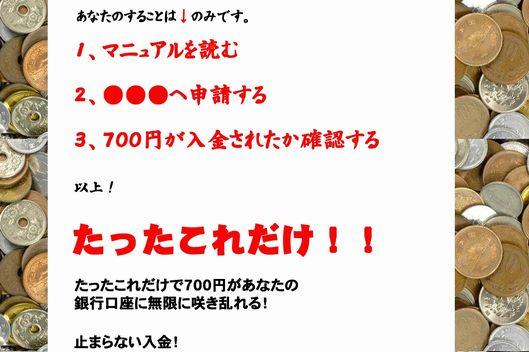 700円百花マンラン