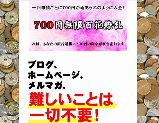 700円百花爛漫