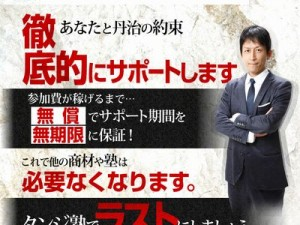 タンジ塾-300x225