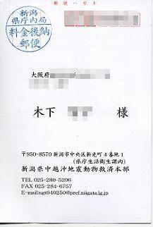 新潟県中越沖地震動物救済本部①