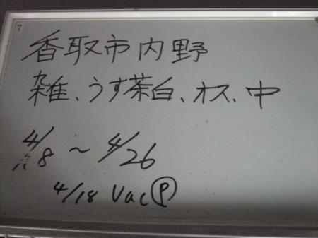 2012_0425_36.jpg