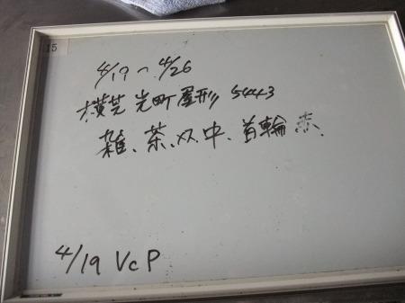 2012_0425_38.jpg