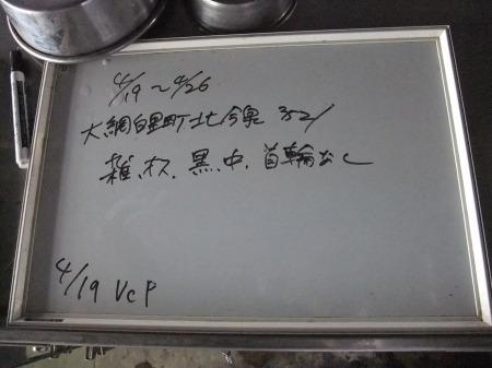 2012_0425_43.jpg
