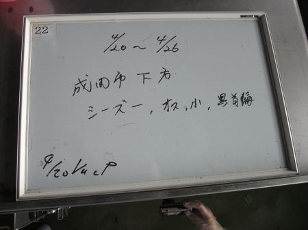 2012_0425_45.jpg