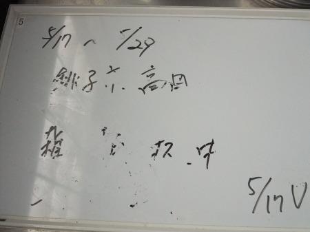 2012_0523_22.jpg