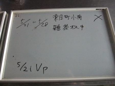2012_0523_32.jpg