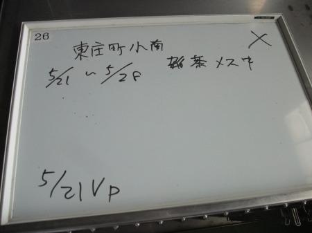2012_0523_34.jpg